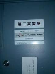 第2実習室