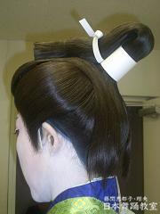 「水仙丹前」の髪型